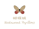 Restaurant Papillons